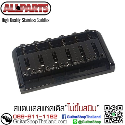 หย่อง Allparts Non-Tremolo Bridge Black