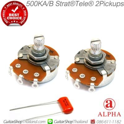 ชุดพอท Alpha®500K Modern Strat-Tele®