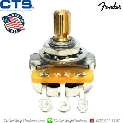 พอท CTS® A250K Fender Style