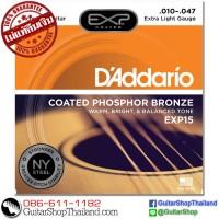 สายกีตาร์โปร่งเคลือบกันสนิม D'Addario EXP15 Coated 10-47