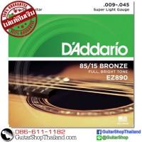 สายกีตาร์โปร่ง D'Addario EZ890 85/15 Bronze 09-45