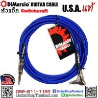 สายแจ็คกีตาร์ DiMarzio® Guitar Straight/Angle 10-ft Blue