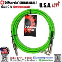 สายแจ็คกีตาร์ DiMarzio® Guitar Straight/Angle 10-ft Green