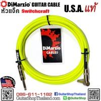 สายแจ็คกีตาร์ DiMarzio® Guitar Straight/Angle 10-ft Neon Green
