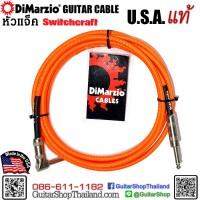 สายแจ็คกีตาร์ DiMarzio® Guitar Straight/Angle 10-ft Neon Orange