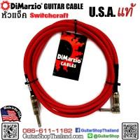 สายแจ็คกีตาร์ DiMarzio® Guitar Straight/Angle 10-ft Red