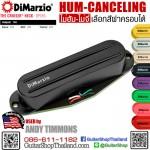 ปิ๊กอัพ DiMarzio® Cruiser® Neck DP186