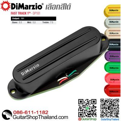 ปิคอัพ DiMarzio® Fast Track 1™ DP181