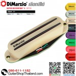 ปิคอัพ DiMarzio® Super Distortion® S-DP218