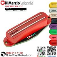 ปิ๊กอัพ DiMarzio® Satch Track™ Neck DP425
