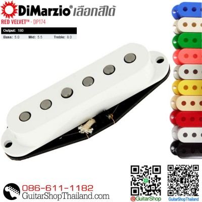 ปิคอัพ DiMarzio® Red Velvet™ DP174