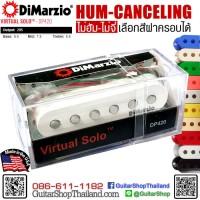 ปิ๊กอัพ DiMarzio® Virtual Solo™ DP420