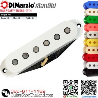 ปิ๊กอัพ DiMarzio® True Velvet™ Bridge DP176 Strat