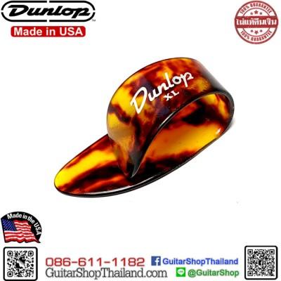 ปิ๊กนิ้ว DUNLOP 9024R  SHELL THUMBPICK XL