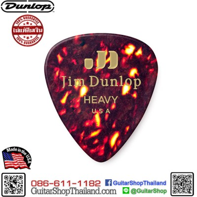 ปิ๊ก Dunlop Celluloid Shell Guitar Pick Heavy