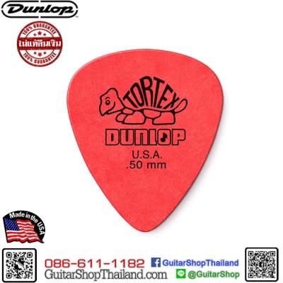 ปิ๊ก Dunlop Tortex® Standard .50MM