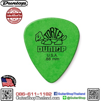 ปิ๊ก Dunlop Tortex® Standard .88MM