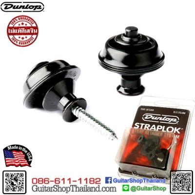 ล็อคสายสะพาย Dunlop STRAPLOK® Dual Design Black