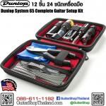 ชุดเครื่องมือ Dunlop System 65 Complete Guitar Setup Kit