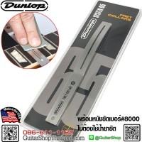 แผ่นรองทำความสะอาดเฟรต Dunlop® DGT05