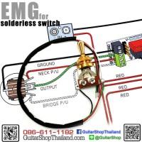 สวิตซ์สามทางสีทอง Solderless for EMG Wiring