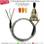 ชุดสวิทช์กีตาร์ EMG 81/85 By Epiphone