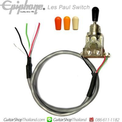 ชุดสวิทช์กีตาร์ Epiphone®Les Paul