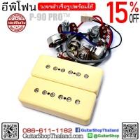 ปิ๊กอัพกีตาร์ Epiphone P90 Soabar Pickups Cream Set