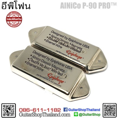 ปิ๊กอัพกีตาร์ Epiphone AlNiCo P-90 Dog Ear Nickel