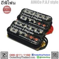 ปิ๊กอัพกีตาร์ Epiphone AlNiCo Classic Black