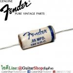 คาปา Fender®Pure Vintage Wax Paper Capacitor.05uf@150V
