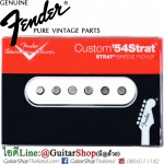 ปิ๊กอัพ Fender® Custom '54 Strat Bridge