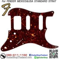ปิคการ์ดสำหรับ Fender SSS Tortoise