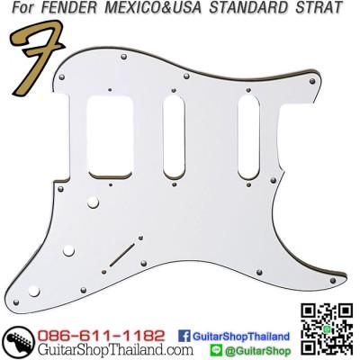 ปิคการ์ดสำหรับ Fender HSS White