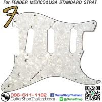ปิคการ์ดสำหรับ Fender SSS Withe Pearl