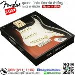 ปิคอัพ Fender® Prewired Original 57/62 Loaded Pickguard
