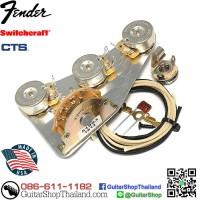 ชุดวงจรกีตาร์ Fender HSS STANDARD STRAT-US