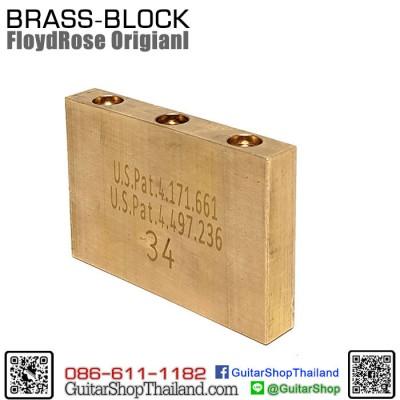 ฐานหย่องฟรอยโรสทองเหลือง 34MM