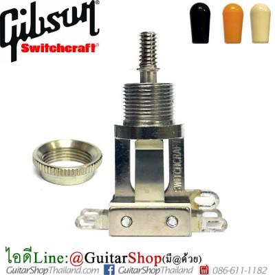 สวิตซ์กีตาร์ Gibson 3Way Toggle Switch Nickel