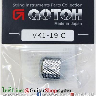 ฝาโวลุ่มโทนโลหะ GOTOH® VK1-19C