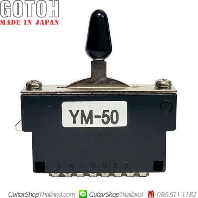 สวิทช์ GOTOH®5WAY-YM50