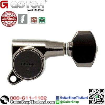 ลูกบิด GOTOH® 6InLine SG381 Cosmo Black