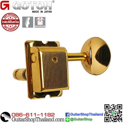 ลูกบิดล็อคสาย GOTOH® 6InLine SD91MG-05M Gold