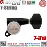 ลูกบิดล็อคสาย GOTOH® SG381MG-T-07BK 7InLine