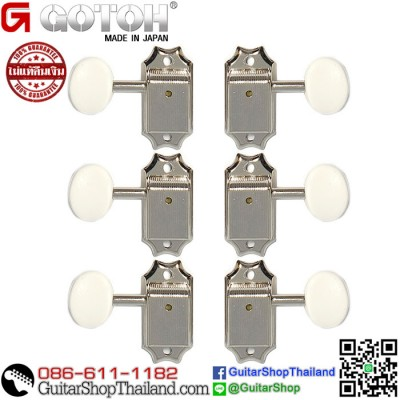 ลูกบิด GOTOH® 3+3 SD90 05MA Vintage Nickel