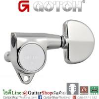 ลูกบิด GOTOH®SG301-20C L3R3