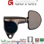 ลูกบิด GOTOH® 3+3 SG301-20CK