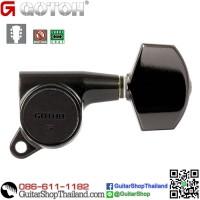 ลูกบิด GOTOH® SG381-01CK L3R3