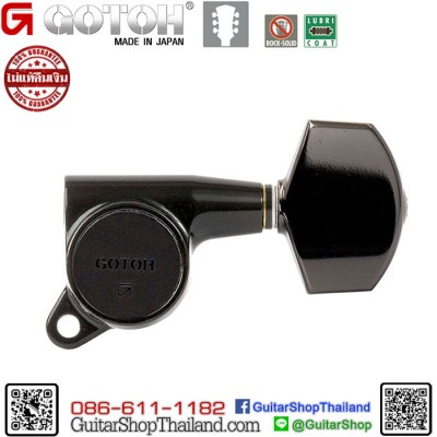 ลูกบิด GOTOH® 3+3 SG381-01CK