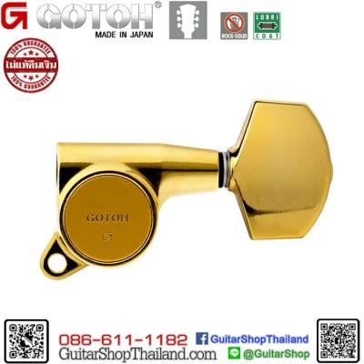 ลูกบิด GOTOH® 3+3 SG381-01 Gold